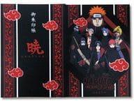 Akatsuki Goshuincho 「 NARUTO - Naruto Uzumaki - Shippuden 」