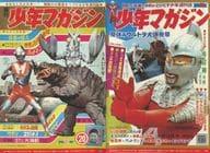 少年雜誌封面紋溴化物架「超人力霸王」