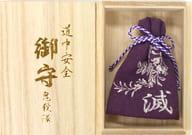 鬼殺隊紫藤的香氣的旅行保護的「鬼消滅的刀刃 × 暴風雨電 × 電影村 × 京都市交通局首都的工作」商品加票優待