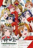 B2コラボポスター キービジュアル 「神田祭×ラブライブ!」