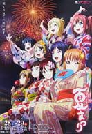 B2ポスター Aqours 「第71回沼津夏祭り×ラブライブ!サンシャイン!!」