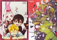 A1 Super Extra-Large Double-Sided Poster Collection 「 Toilet-Bound Hanako-kun / 獄都 Jihen 」 PASH! Appendix of the July 2020 issue