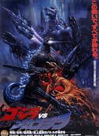 B3 Poster Collection GODZILLA VS. MECHAGODZILLA 「 Ichiban KUJI Godzilla vs Kong 」 E Award