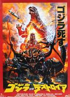 B3 Poster Collection GODZILLA VS. DESTOROYAH 「 Ichiban KUJI Godzilla vs Kong 」 E Award