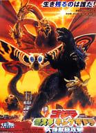 B3 Poster Collection Godzilla Mosler Automotive King Ghidorah Great Monster Strike 「 Ichiban KUJI Godzilla vs Kong 」 E Award