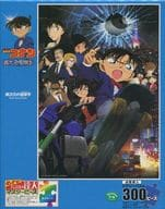 """Another dimension sniper """"Theatrical version Detective Conan Another dimension sniper"""" Jigsaw puzzle 300 pieces [48-728]"""
