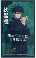 Fushiguro Kei 「 Sorcery Fight Bakauke Aonori Soy Sauce Flavored 」