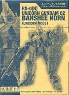 RX-0 0 [N] バンシィ / norns (Unicorn Mode) 「 Mobile Suit Gundam ASSAULT KINGDOM 」 Monthly New Type, April 2013 Extra Gundam UC Ace Vol. 5 Appendix