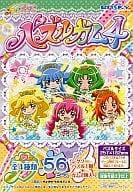 """3.""""Smile PreCure!Puzzle Gum 4"""""""