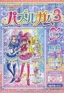 No.1 「香甜 puricua ♪難題口香糖 3 」