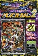 NO.3 斬月・真(メロンエナジーアームズ) 「仮面ライダー鎧武 パズルガム2」