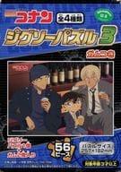 4.赤井&コナン&安室 「名探偵コナン ジグソーパズル3 ガムつき」