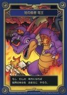 Dark Conqueror Ryuo 「 Dragon Quest 35 th Anniversary Memory Alucard Collection 」