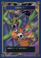 Destruction God Sido 「 Dragon Quest 35 th Anniversary Memory Alucard Collection 」