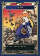 Chimera 「 Dragon Quest 35 th Anniversary Memory Alucard Collection 」