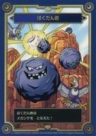 Bakudaniwa 「 Dragon Quest 35 th Anniversary Memory Alucard Collection 」