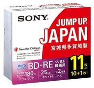Sony recording BD-RE 25GB 11 sheets pack for repeated recording [11BNE1VSPS2]
