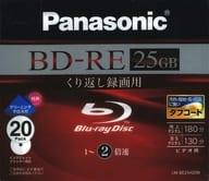 Panasonic BD-RE RE 25 gb 20-PACK [LM-BE25H20N]