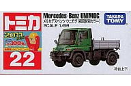Mercedes-Benz Unimog (First Special Color / Green) 「 Tomica No. 22 」