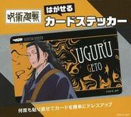 Natsu Yuketsu Stick-On Removable Card-Type Sticker - 「 Sorcery Fight 」