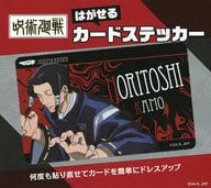 Norinori Kamo : Removable Card Sticker - 「 Sorcery Fight 」
