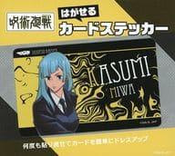 MIWA KASUMI Removable card-type sticker 「 Sorcery Fight 」