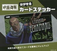 Ultimate Mecha Card Sticker - Removable - 「 Sorcery Fight 」