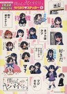 集合ヤバカワ・貼紙1「我內心的糟糕念頭」青年冠軍2021年4月27日號合訂贈品