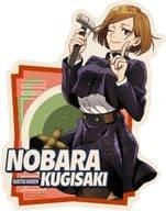 10. Kugizakinobara Travel Sticker 2 「 Sorcery Fight 」