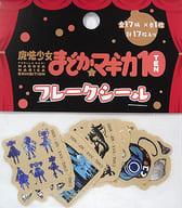 魔女的手下薄片貼紙SET「魔法少女小圓10(展)」