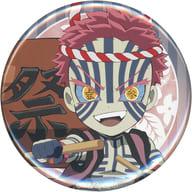 猗窩 (normal) 「 Demon Slayer: Kimetsu no Yaiba ×ufotable cafe summer break event 57 mm random metal badge A Group 」