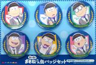 6つ子 缶バッジ6個セット 「えいがのおそ松さん」 アニメージュ 2019年4月号 応募者全員サービス