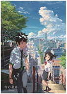 StairB2 Tapestry 「 your name. 」