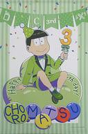 Choromatsu Matsuno (Balloon Birthday Ver.) B2 Tapestry drawing illustration 「 Osomatsu 」