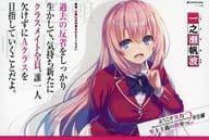 Ichinose, Yojitsu Hanami, 2 nd Year Edition, Mission Statement Postcard, 「, Welcome to Merit-based Class, Satellite Class Vol. 3, 」 Goods Purchase benefits