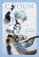 Juun Birthday Postcard 「 Genshin ×SWEETS PARADISE - Soyokaze no Kyoen - 」 Birthday Postcard Campaign Special
