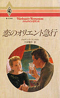 Love's Orient Express