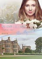 谎言、秘密和白色的蔷薇