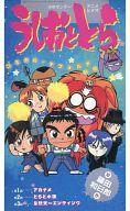 USHIO & TORA : Comical theater