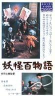 妖怪百物語('68大映)