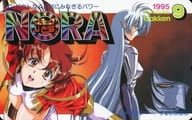 """A total of 3 people """"Chirality / Satoshi Urushihara"""" Monthly comic NORA September 1995 issue"""