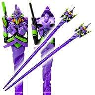 First unit : Evangelion Chop Stick 「 Evangelion Shin Gekijoban 」