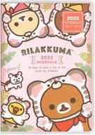 A. Pocket Schedule Collection Itotoji Notebook Wide 「 Rilakkuma 」