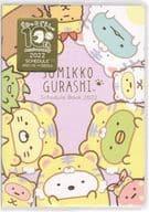 A. Pocket Schedule Collection Itotoji Notebook Wide 「 Sumikoguri 」