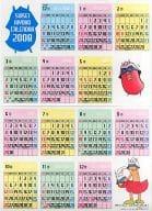 Comet Hiyoko Calendar 2008 Clear File 「 Mobile Suit Gundam San 」 Monthly Gundam Ace January 2008 Appendix