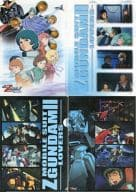 Key Visual / Gundam Mk-II & Augo and A4 Clear File Set (2-Pack) 「 Theater MOBILE SUIT Z GUNDAM II - Lovers - 」