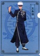 Gojo SatoA4 Clear File (Kung Fu) 「 Jujutsu 廻戦 」 Animate Girls' Festival Aozora Marche 2020