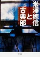 Honobu Yonezawa and the classical club