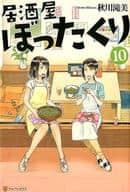 Izakaya Bokkuri 10