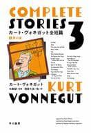 Kurt Vonnegut Zentanhen 3 (House of Dreams)
